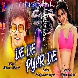 De De Pyar De - Odia New Dance Song
