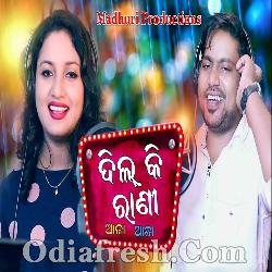 Dill Ki Rani Aja Aja - New Odia Romantic song 2020