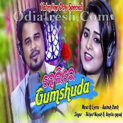 Helire Gumshuda - Odia New Romatic Song