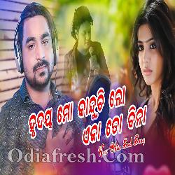 Hrudaya Mo Kanduchi Lo Eka To Bina - Odia Song