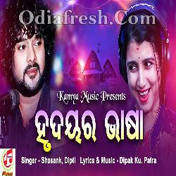 Hrudayara Bhasa - Odia Romantic Song