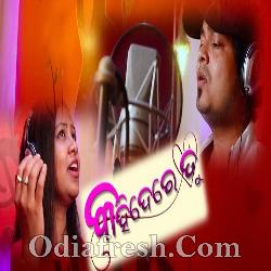 Kahidere Tu - Odia New Romantic Song