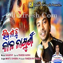 Kala Naguni - Odia New Masti Song