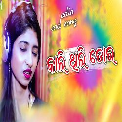 Kali Thili Tora - Odia New Sad Song
