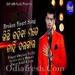 Swayam Padhi