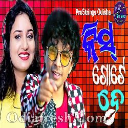 Kiss Gote De - Odia Dance Song