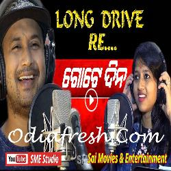 Long Drive Re Gote Dina - Odia Song