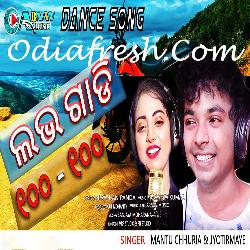 Love Gadi 100 100 - Odia Song