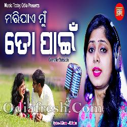 Mari Jaye Mun To Pain - Odia Album Song