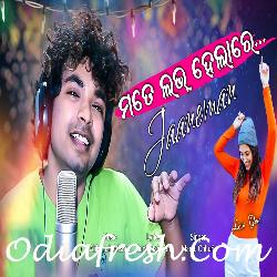Mate Love Helare Jaaneman - Odia Song