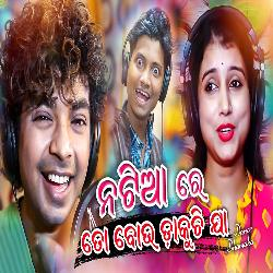 Natia Re To Bou Dakuchi Jaa - Odia New Masti Song