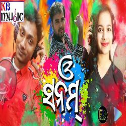 O Sanam - New Odia Romantic Song