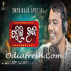 Pahili Raja - Odia Song