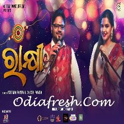 Rakhi - Odia Song