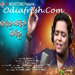 Sathire Sathire Sathire - Odia Song