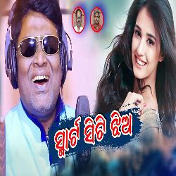 Smart City Jhia - Odia New Masti Song