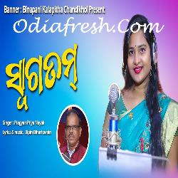 Swagatam - Odia New Song
