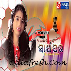 Swarthapara - Odia Sad Song