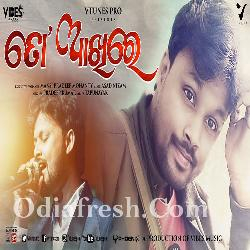 To Akhire - Odia Album Song