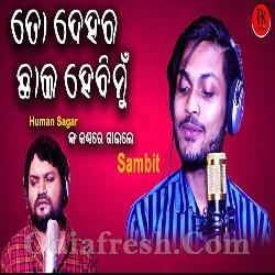 To Dehara Chaihebi Mu - Odia Sad Song