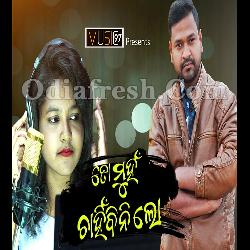 To Muhan Au Chahinbini Re - Female Version - Odia Sad Song