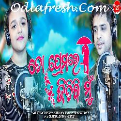 To Premare Jitibi Mu - Odia Song