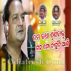 Tuma Katha Sunibaku - Odia New Song