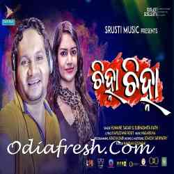 Chinha Chinha - Odia Song