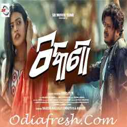 Thikana - Odia Song