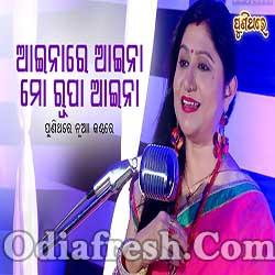 Aina Re Aina Mo Rupa Aina - Odia Romantic Song By Namita Agrawal