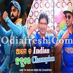 Ame Ta Indian Hebu Re Champion Song By Abhijit Majumdar , Satyajeet Pradhan
