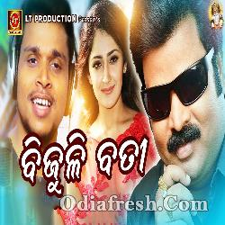 Bijuli Bati - Odia Album Song By Kumar