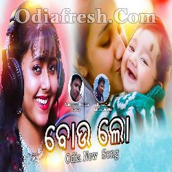 Bou Lo - Odia New Song - Amrita Pani