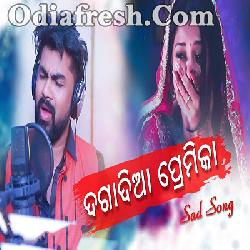 Dagadiya Premika - Odia New Sad Song By PK Panada