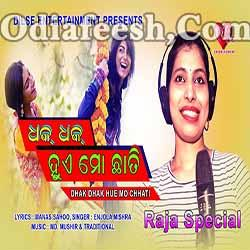 Dhak Dhak Hue Mo Chhati - Raja Special New Odia Song By Enjola Mishra