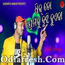 Dhik to Prema ku Bujhi Huena - Odia Sad Song By Badal Das