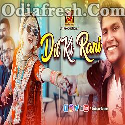 Dil Ki Rani - Odia New Song By Akash Nayak