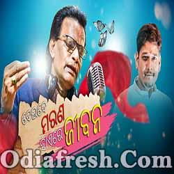 Hayere Jibana Deide Marana - Odia New Sad Romantic Song Prasant Kumar