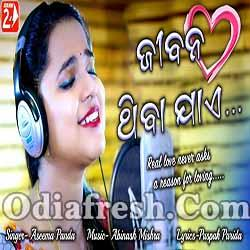 Jibana Thiba Jaye - Odia Romantic Song By Asima Panda