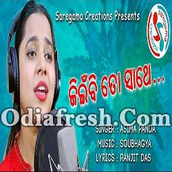 Jinbi To Sathe - Odia Sad Romantic Song By Asima Panda