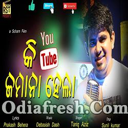 KI YOUTUBE JAMANA HELA - NEW ODIA SONG BY TARIQ AZIZ