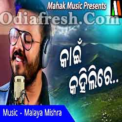 Kain Kahili Re - Odia New Song (Biswajit)