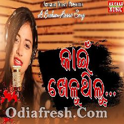Kain Khelu Thilu -Odia Sad Song (Female Version) Jyotirmayee