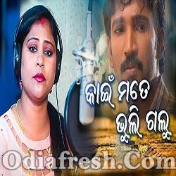 Kain Mate Bhuli Galu - Odia New Sad Song (Bhumi)
