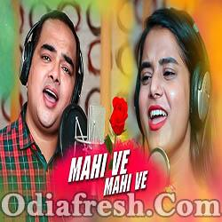 Mahi We - Odia Romantic Song (Pragyan Hota, Surya Narayan)