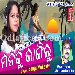 Manaku Bhangilu (Fimale Version) Odia sad Song By Sanju Mohanty