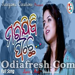 Marijibi Pachhe (Female) Odia Sad Song By Amrita Nayak