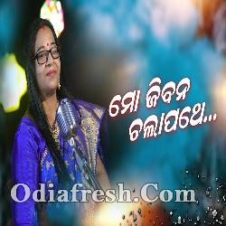 Mo Jibana Chala Pathe - Odia New Song