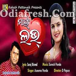My Love - New Sad Odia Song By Asima Panda