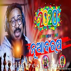 Nua Barasha - Odia New Year Song